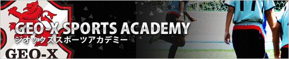 ジオックススポーツアカデミー